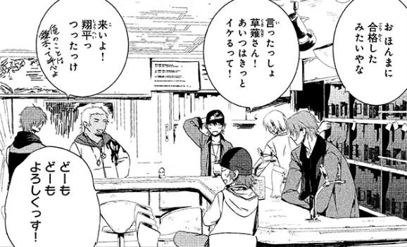 File:Rikio Getting Along With Shouhei.jpg