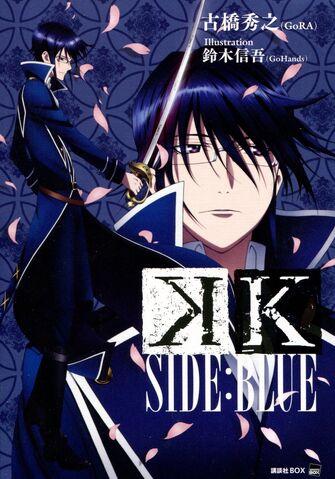 File:K SIDE BLUE.jpg