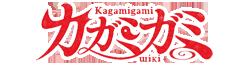 Kagamigami Wiki
