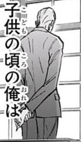 File:Kaito's father.jpg