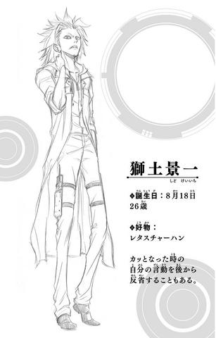 File:Keiichi Character Profile.png