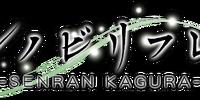 Shinobi Refle: Senran Kagura