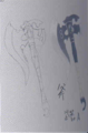 Murasaki Concept Art (Weapon) 2.png