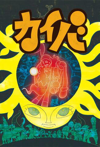 File:Kaiba poster.jpg