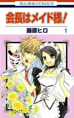File:Kaichou wa Maid Sama volume 1 Cover.jpg