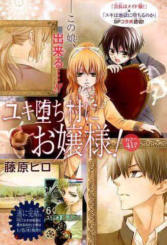 File:Yuki Ochimura ni Ojou-sama! Front Page.jpg
