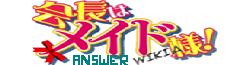 File:Wiki-wordmarkanswers.png