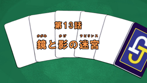 Ep13 title raw