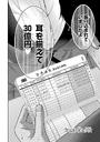 Kakegurui Chapter 34 cover