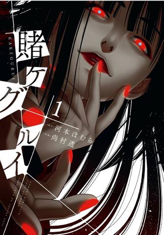 File:Kakegurui Volume 1 cover.PNG