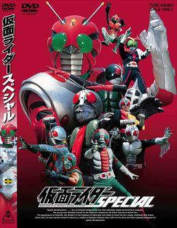 File:Rider Specials DVD.jpg