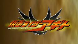 Kamen Rider Agito Banner