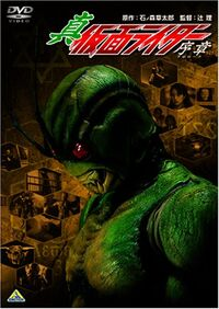 Shin Kamen Rider DVD