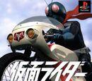 Kamen Rider (video game)