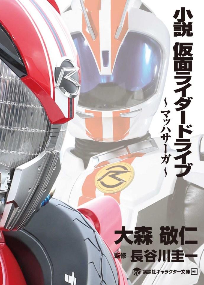 kamen rider drive mach saga kamen rider wiki fandom
