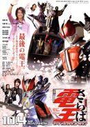 Saraba Kamen Rider Den-O
