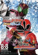 250px-Kamen Rider Decade- All Riders vs. Dai-Shocker (1)