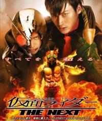 File:Kamen Rider The Next.jpg