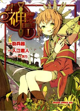 Kamisama manga v01 cover