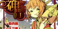 Kamisama no Inai Nichiyoubi Manga Volume 01