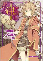 Kamisama manga v03 cover