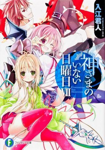 File:Kamisama v07 cover.jpg