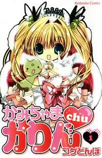 File:Kamichama Karin Chu Volume 1.jpg