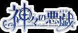 Wiki Kamigami no Asobi
