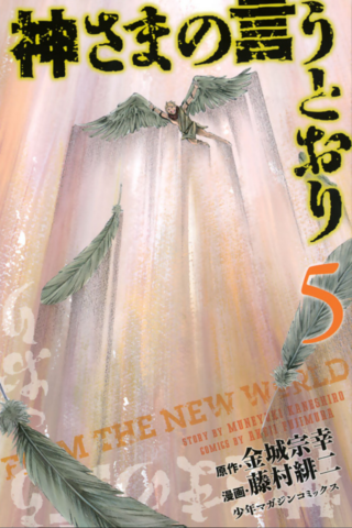 File:Cover 5.png