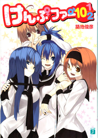 File:Kampfer Vol 10.5 cover.jpg