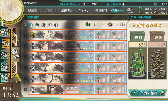 File:KanColle-140427-13524713.png