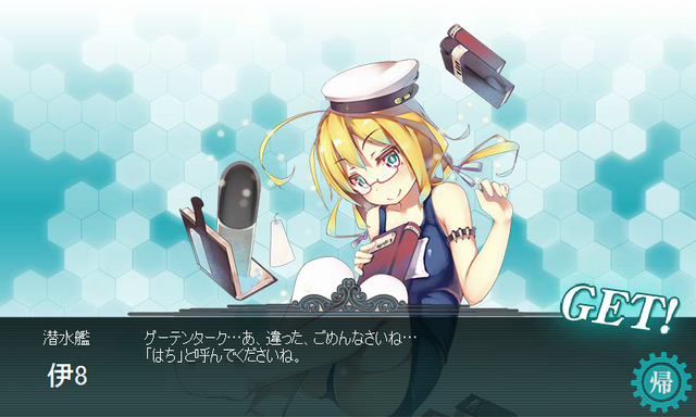 File:KanColle-140217-09210300.png
