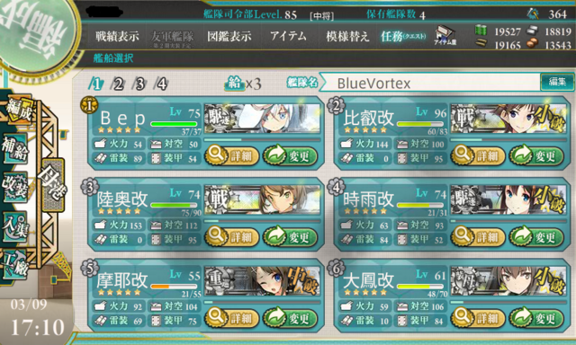 File:4-4 clear team.png