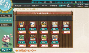 KanColle-Page-Inventory-SpecialCorner-v1