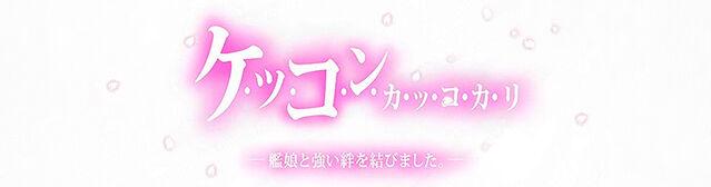 Файл:Marriage Banner.jpg