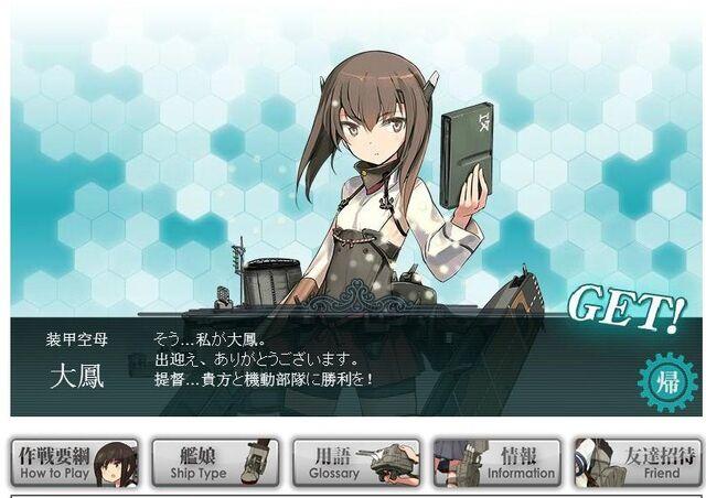 File:Taihou get.jpg