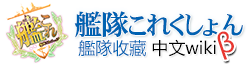 艦隊收藏 中文wiki