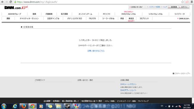 File:Dmm error.png