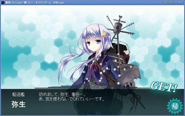 File:Yayoi.jpg