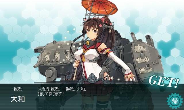 File:KanColle-140220-03092468.png