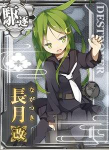 DD Nagatsuki Kai 258 Card