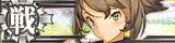 BB Mutsu 081 Battle