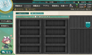 KanColle-Page-Inventory-Shop