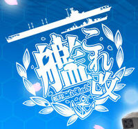Kancolle kai logo (screencap)