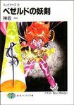 Novel 9 (Japan)