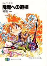 File:Novel 13 (Japan).jpg