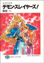 Novel 15 (Japan)