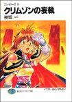 Novel 11 (Japan)