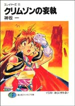 File:Novel 11 (Japan).jpg