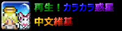 再生! カラカラ惑星 Wiki